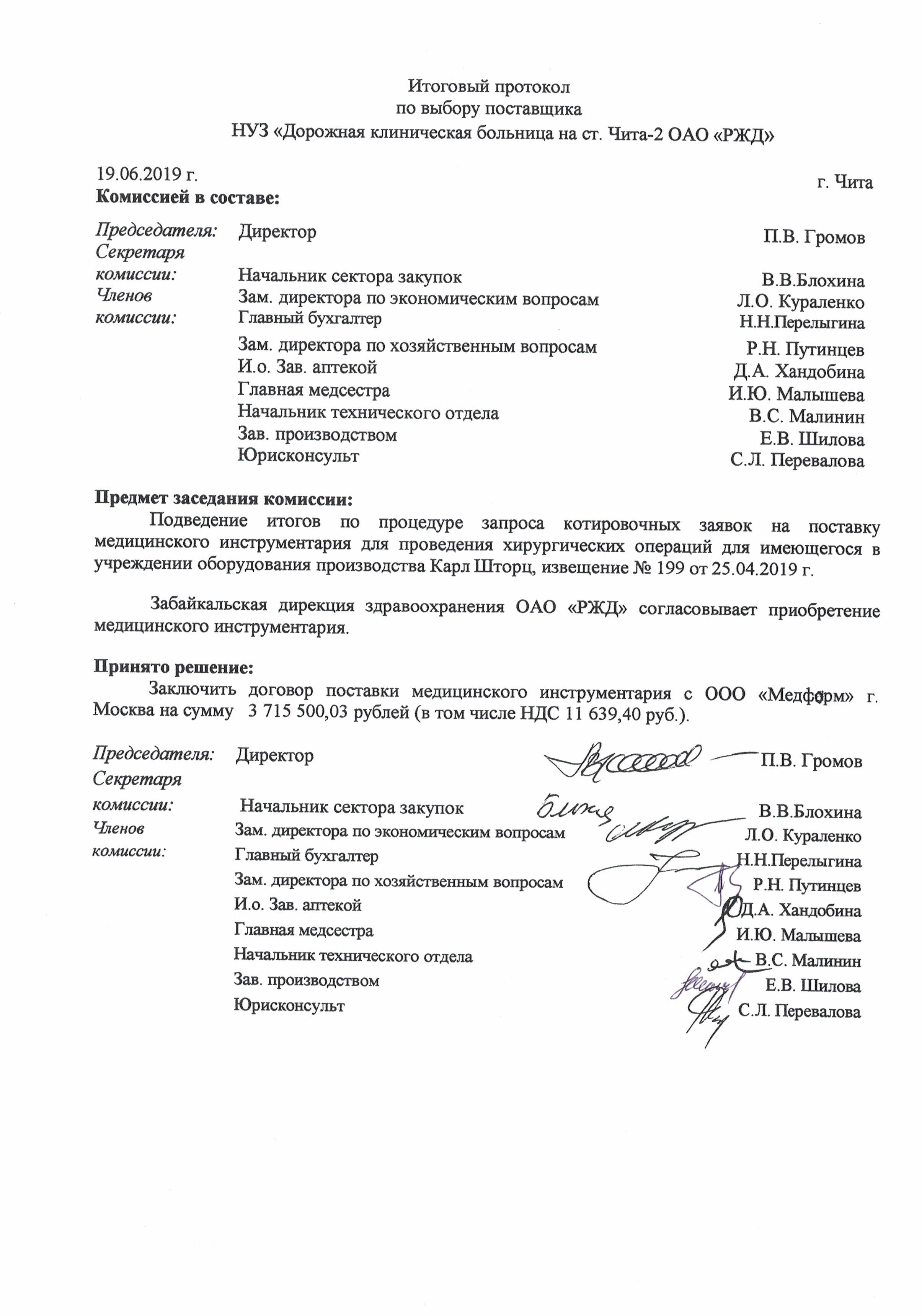 шаблон речи председателя комиссии при вскрытии конвертов с